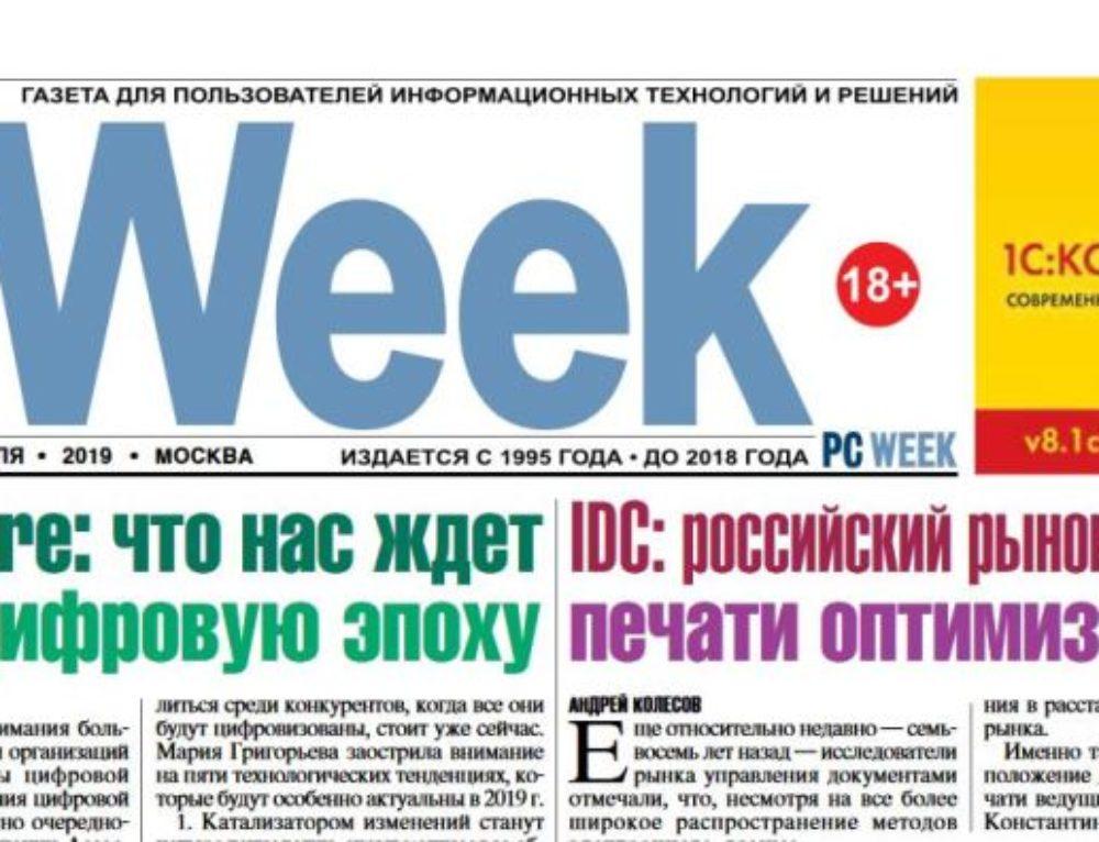 Интервью изданию  IT Week
