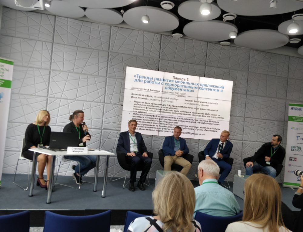 Панельная дискуссия на RECS — 2019 по мобильным ECM приложениям.