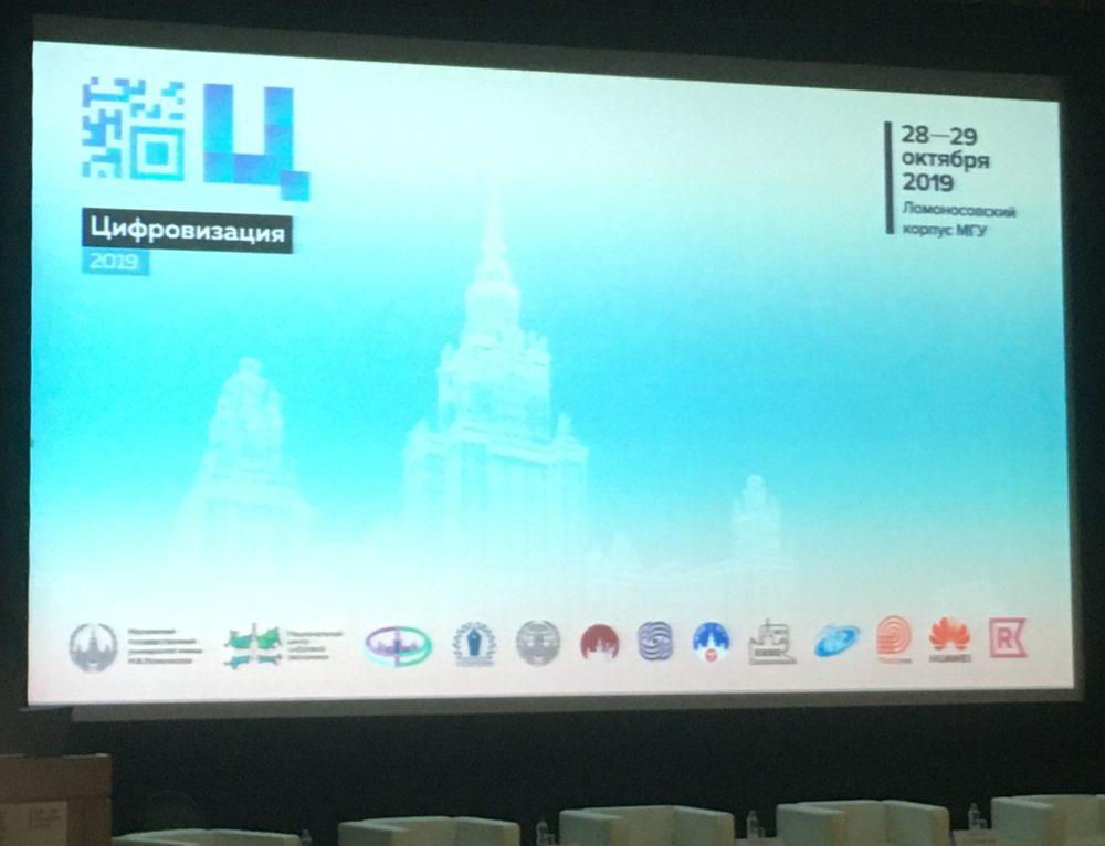Участие в форуме «Цифровизация 2019» в МГУ