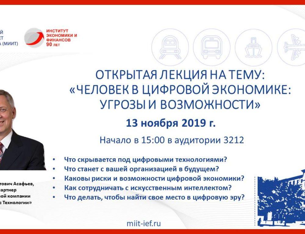 В РУТ (МИИТ) 13 ноября 2019 г. пройдет лекция на тему «Человек в цифровой экономике».