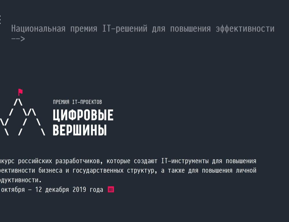 Алексей Асафьев вошел в состав Экспертного совета национального конкурса «Цифровые вершины»