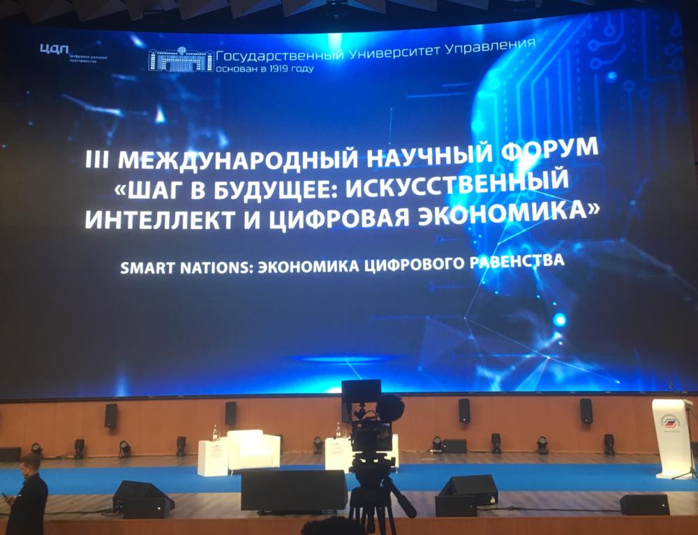 Участие в Международном научном форуме «Шаг в будущее: Искусственный интеллект и цифровая экономика»